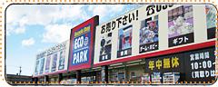 エコパーク 清洲店