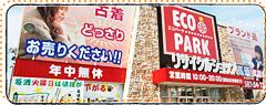 エコパーク 江南店