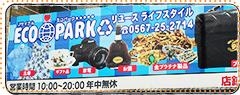 エコパーク 津島店