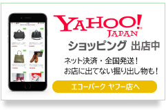 Yahooショップに出店中です。