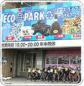 エコパーク津島店の写真