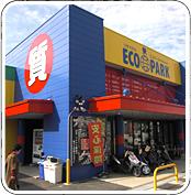 エコパーク大府店の写真