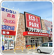 エコパーク江南店の写真