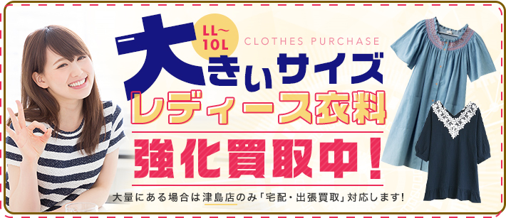 大きいサイズレディースレディース衣料強化買取