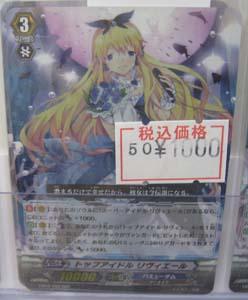 北名古屋市 カードファイト!!ヴァンガード