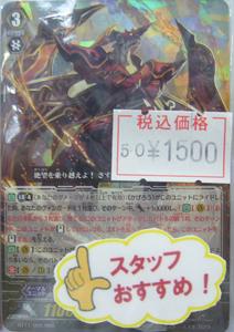カードファイト!!ヴァンガード 稲沢市 清須市
