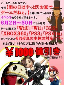 ゲーム 稲沢