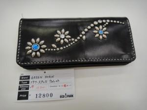 グリーンホーン 財布