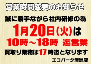 1月20日(火)のリサイクルショップエコパーク全店の営業時間変更のお知らせ