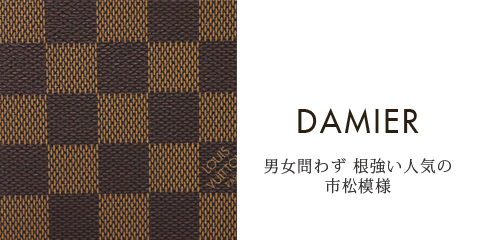 市松模様が印象的なダミエ