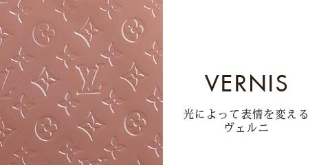 エナメルの光沢が美しいヴェルニ