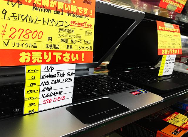 中古PCを買って最新のWindows10を無料でGET