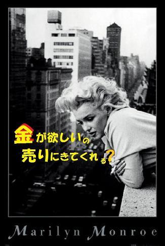 マリリン・モンロー[1]
