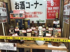 【古酒】ウイスキー・ブランデー・焼酎など古酒を強化買取り中です!!!津島市にある総合リサイクルショップ「エコパーク津島店」