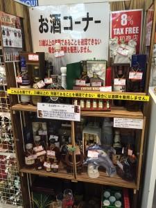古酒販売と言えばエコパーク津島店へ!!津島市にある総合リサイクルショップ「エコパーク津島店」