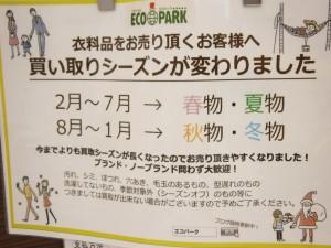 【SALE】小牧市からは155号を西へ「五明町」信号右ですぐ☆エコパーク江南店【またまた開催!】