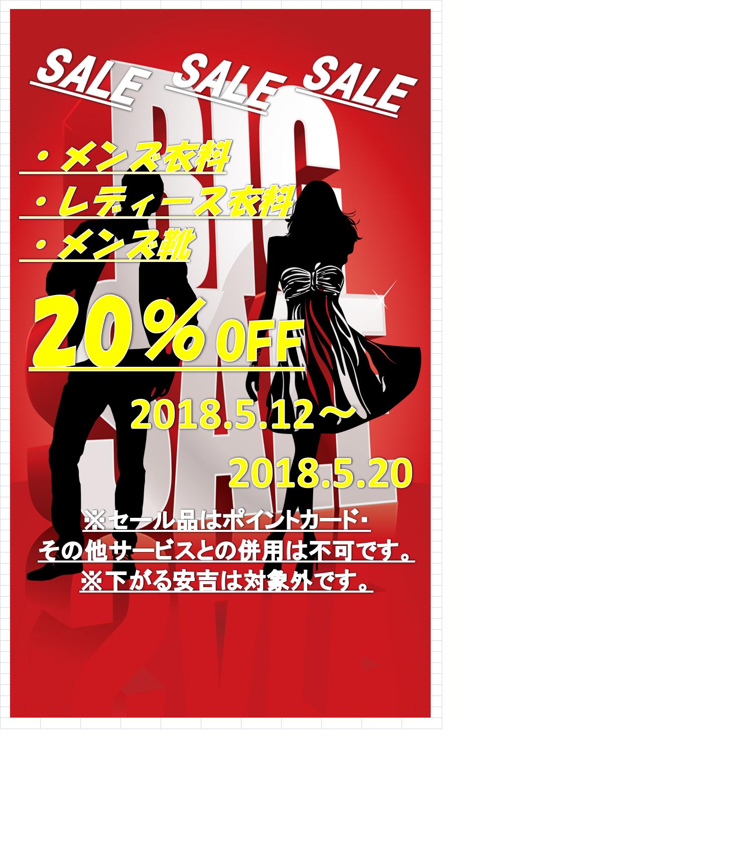 【セール情報】犬山市からは183号を西へ「草井」信号左ですぐ☆エコパーク江南店【5月20日まで】