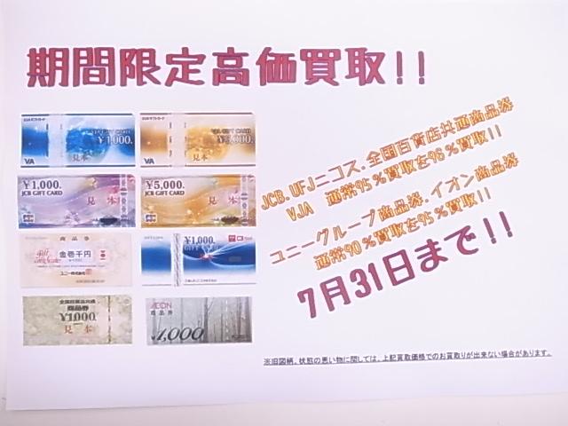 【金券】犬山市からは183号を西へ「草井」信号左ですぐ☆エコパーク江南店【金券買取強化中!!】