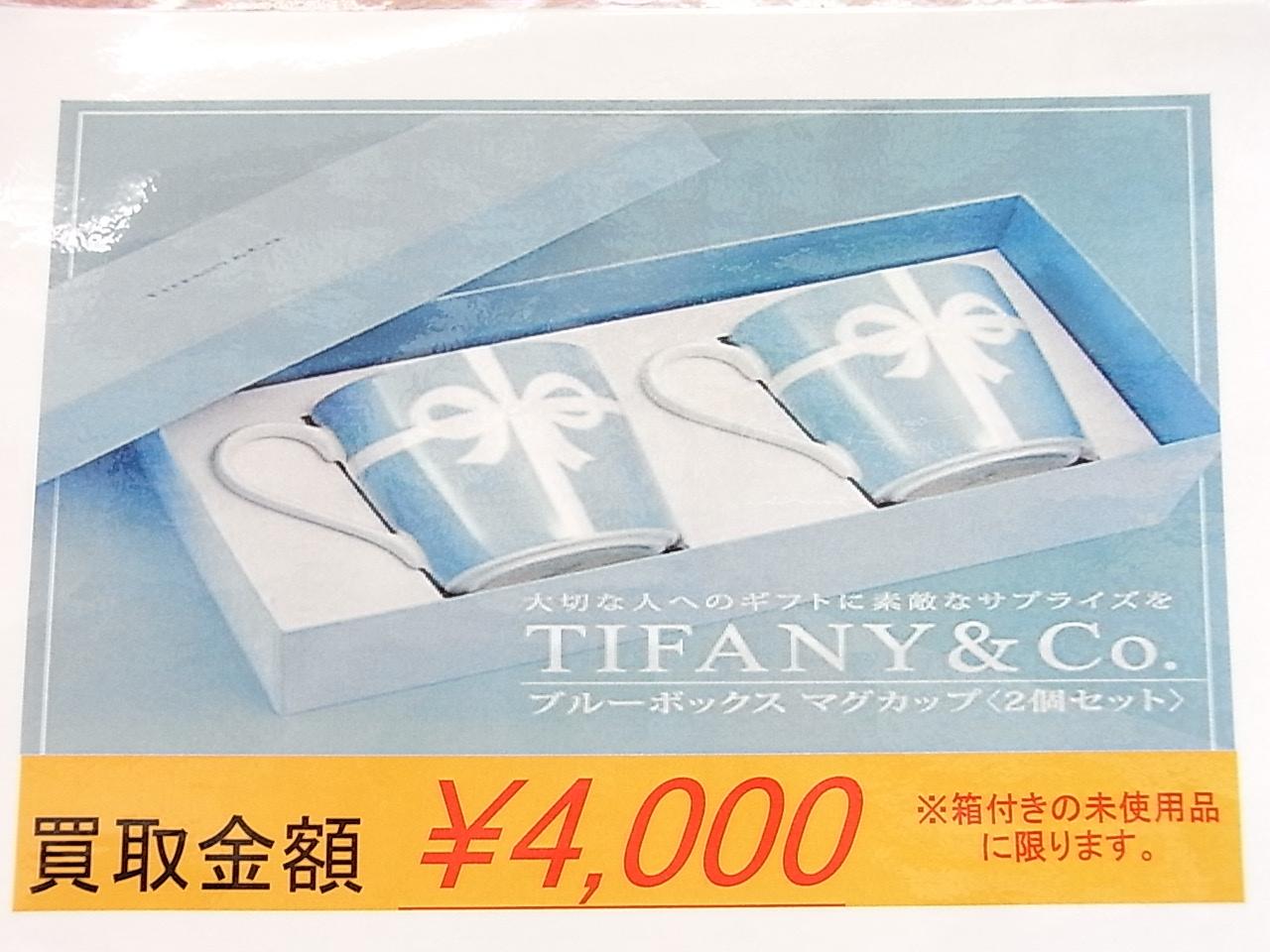 液晶テレビ&TIFFANY&Co.食器 買取情報 エコパーク江南店